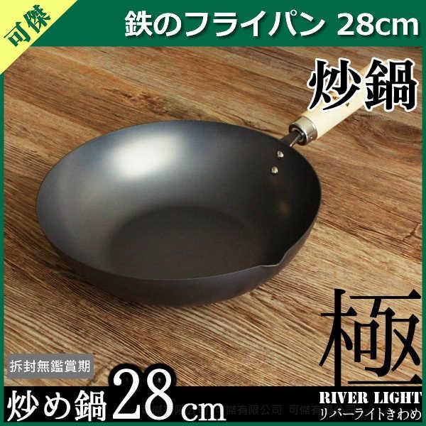 可傑  日本  ROOTS  極鍋  kiwame  極系列  炒鍋  28CM  料理好物  煮出頂級美味!