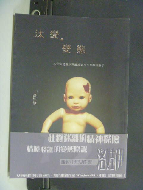 【書寶二手書T6/一般小說_KLX】汰變變態_洛娃伊