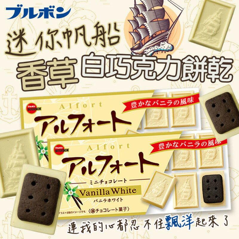 【日本進口】巧克力 BOURBON 北日本迷你帆船 帆船巧克力 帆船餅乾 小盒巧克力餅乾 帆船餅 55g YHS