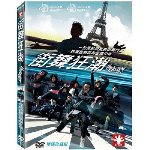街舞狂潮DVD(雙碟精裝版)