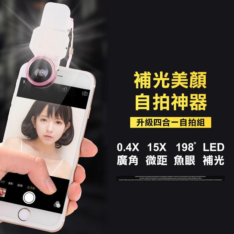 帶補光燈自拍 四合一 鏡頭組 最新款【E2-042】0.4X廣角 微距 魚眼 自拍神器 - 限時優惠好康折扣