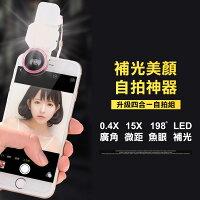 帶補光燈自拍 四合一 鏡頭組 最新款【E2-042】0.4X廣角 微距 魚眼 自拍神器 0