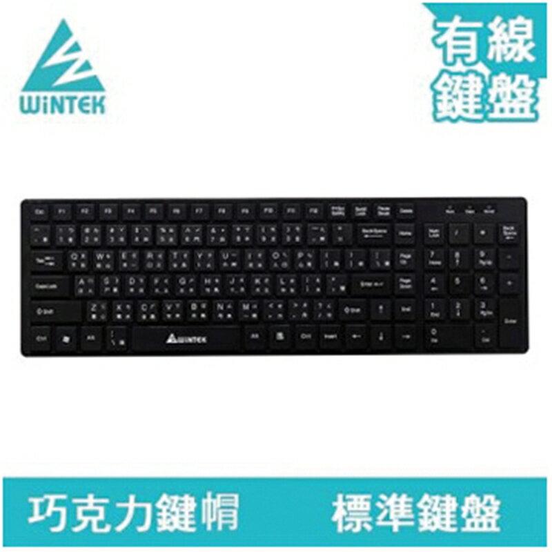 WiNTEK 文鎧 WK550-2 多媒體 黑天使鍵盤 USB介面(附贈矽膠薄膜) 電腦鍵盤 PC鍵盤 有線鍵盤【迪特軍】