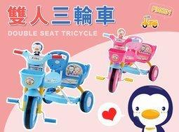 【尋寶趣】PUKU 藍色企鵝 雙人三輪車 兒童三輪車 兒童腳踏車 兒童自行車 寶寶三輪車 小孩/幼童/孩童 P30204
