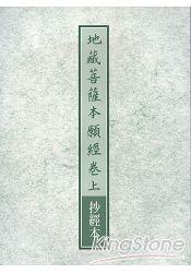 地藏菩薩本願經卷上抄經本