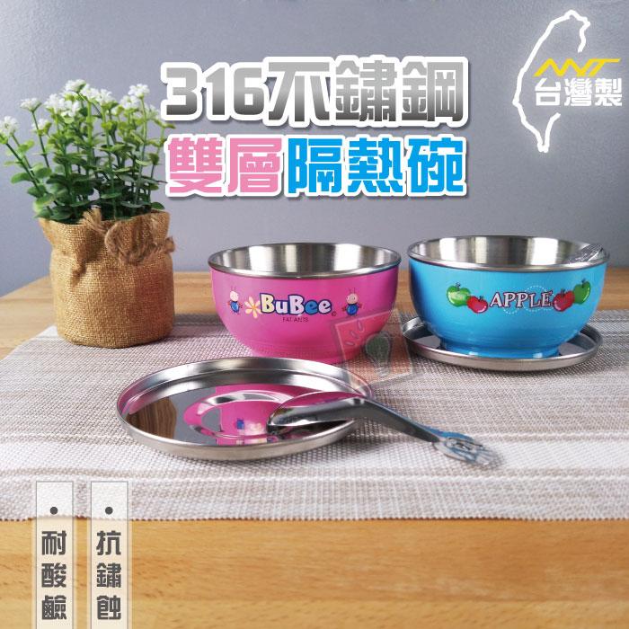ORG《SD1298b》台灣製~帶不鏽鋼蓋 316不鏽鋼 兒童碗 兒童餐具 不鏽鋼碗 不鏽鋼餐具 隔熱碗 環保碗 附湯匙