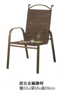 ╭☆雪之屋居家生活館☆╯572-24鋁合金編籐椅休閒椅洽談椅