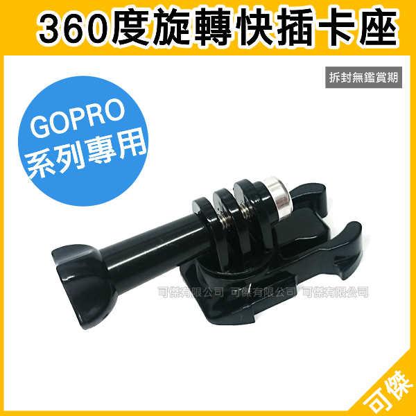 可傑 Gopro 專用配件 360度旋轉手腕帶 臂帶  副廠  堅固耐用 可旋轉角度 拍攝無死角 適用GOPRO系列