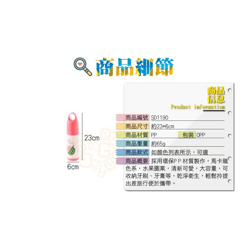 ORG《SD1190》手提設計~水果款 牙刷盒 洗漱收納盒 盥洗用品 收納盒 牙膏牙刷 收納 旅行 旅遊 出國 戶外用品 8