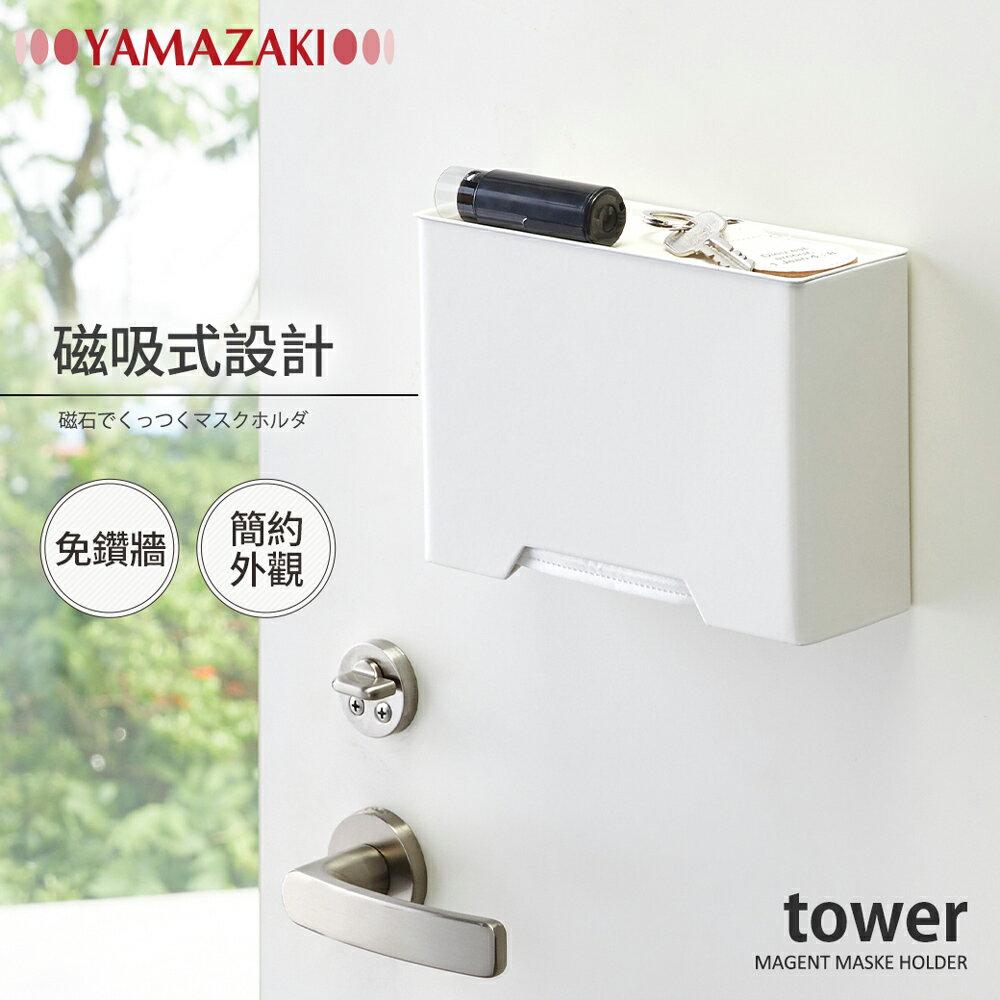 日本【YAMAZAKI】tower磁吸式口罩收納盒(白)★飾品架 / 收納架 / 收納盒 / 急救箱 3