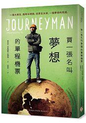 買一張名叫夢想的單程機票︰一個大男生,兩年半時間,世界五大洲,一個夢想的完成。