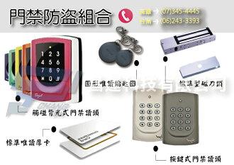 台南監視器 讀卡機 防盜組合 考勤 soyal 磁力鎖 陽極鎖 按鈕 MIFARE EM 感應釦