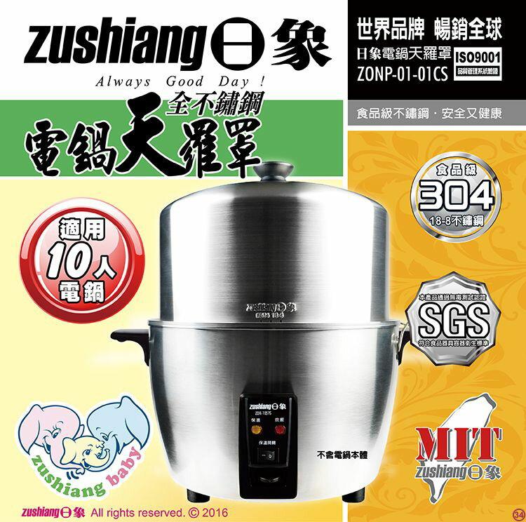 淘禮網   ZONP-01-01CS 日象304全不鏽鋼電鍋天羅罩(適用10人份電鍋)
