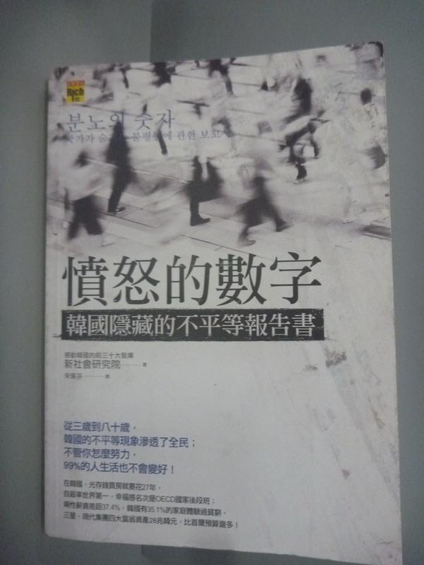 ~書寶 書T1/社會_ILS~憤怒的數字:韓國隱藏的不平等報告書_新社會研究院