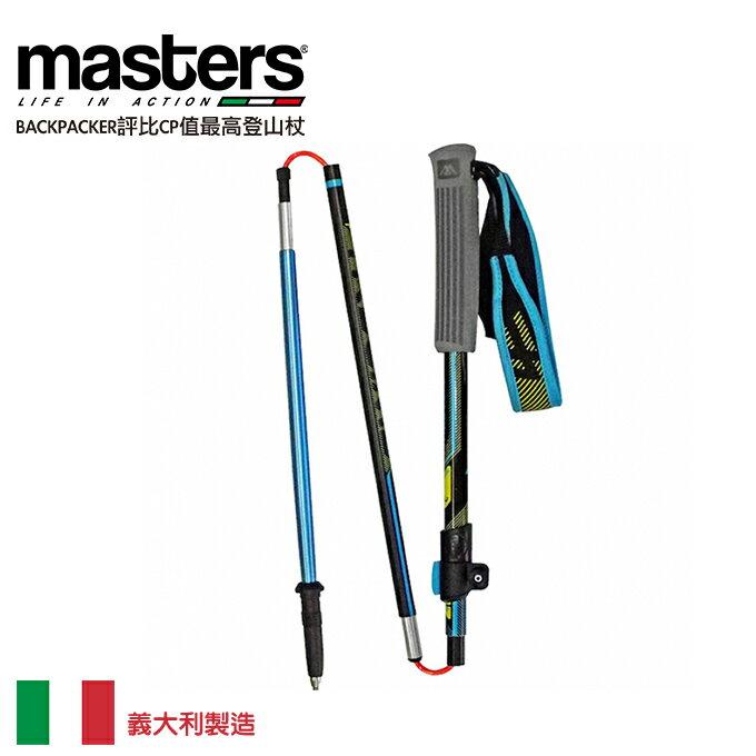 義大利MASTERS Trecime Alu鋁合金野跑健行杖/對 MA01N0316