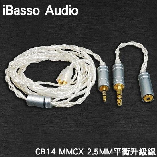志達電子CB14iBassoAudioMMCX專用四芯單晶銀加單晶銅混編2.5mm平衡升級線