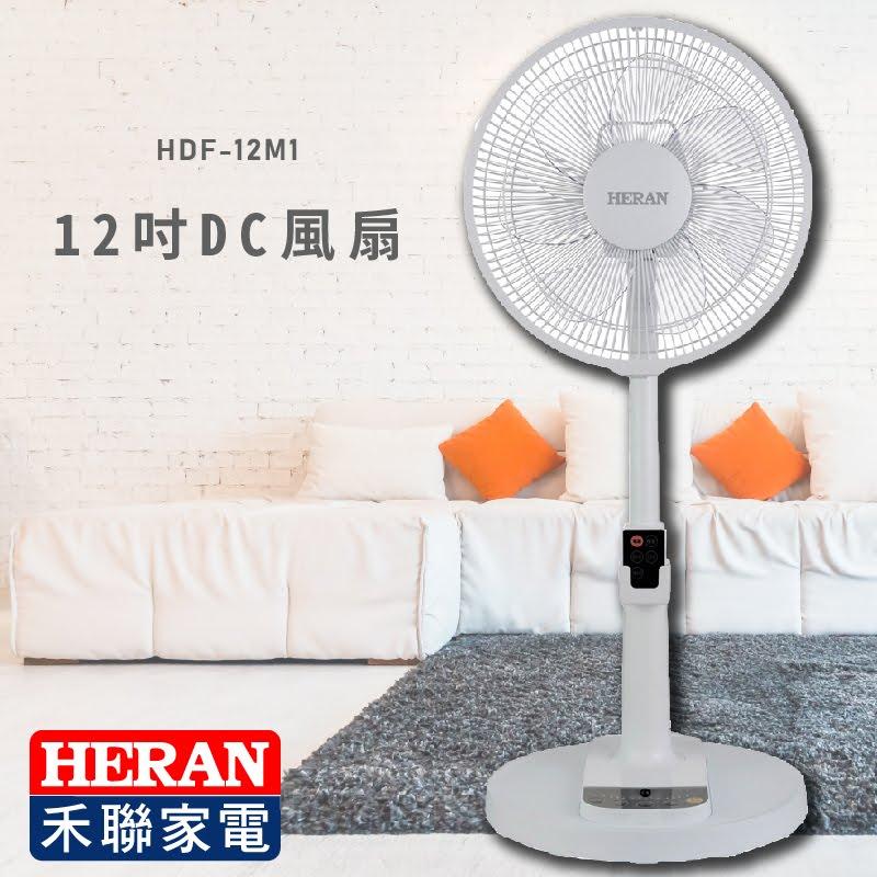 智能一夏~【禾聯HERAN】HDF-12M1 智能變頻DC風扇 電扇 電風扇 變頻 省電 遠端遙控 4段風速 生活家電