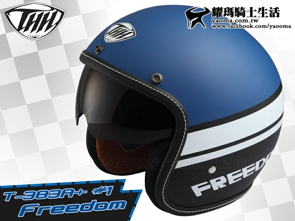 THH安全帽|T-383A+ #1 Freedom 消光藍/白 【內藏墨鏡.內襯可拆】 復古帽 半罩帽 『耀瑪騎士機車部品』