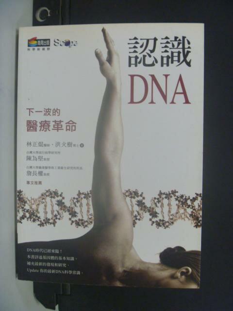 【書寶二手書T6/大學理工醫_KNU】認識DNA:下一波的醫療革命_林正焜、洪火樹
