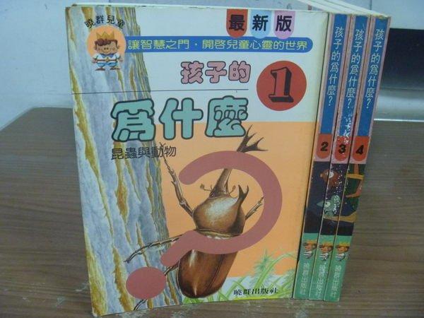 【書寶二手書T2/少年童書_IDE】孩子的為什麼_全4冊合售_附殼