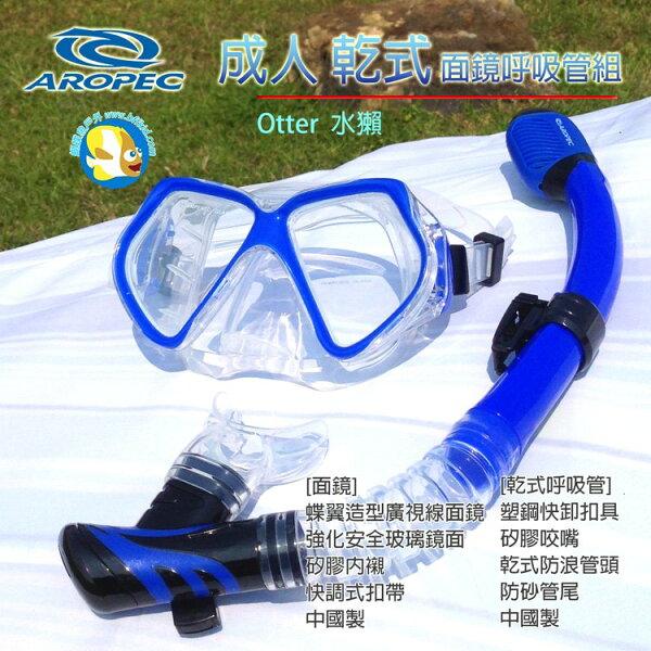 [Aropec]成人乾式浮潛面鏡呼吸管組Otter藍;Snorkeling;潛水;蝴蝶魚戶外