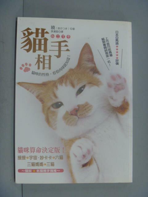 【書寶二手書T6/寵物_IEM】貓手相:貓咪的性格,看看肉球就知道!_曉
