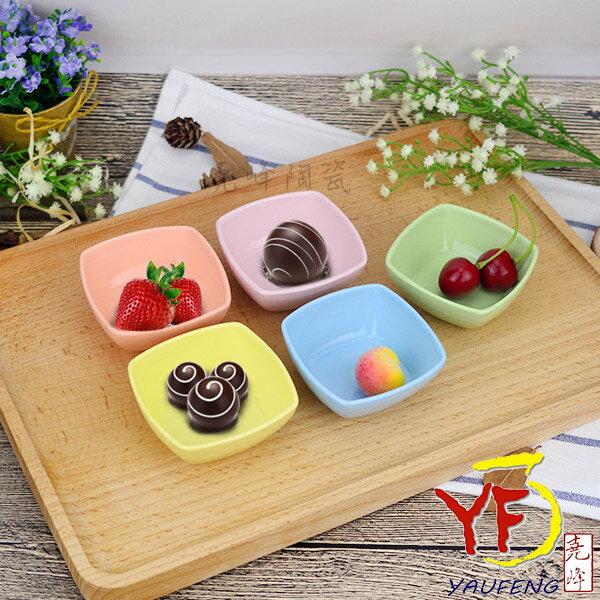 ★餐桌系列★法式陶瓷方形小碟(單入/5色)(醬油醋/調味/小菜碟)早午餐親子料理適用|餐廳營業用|現貨