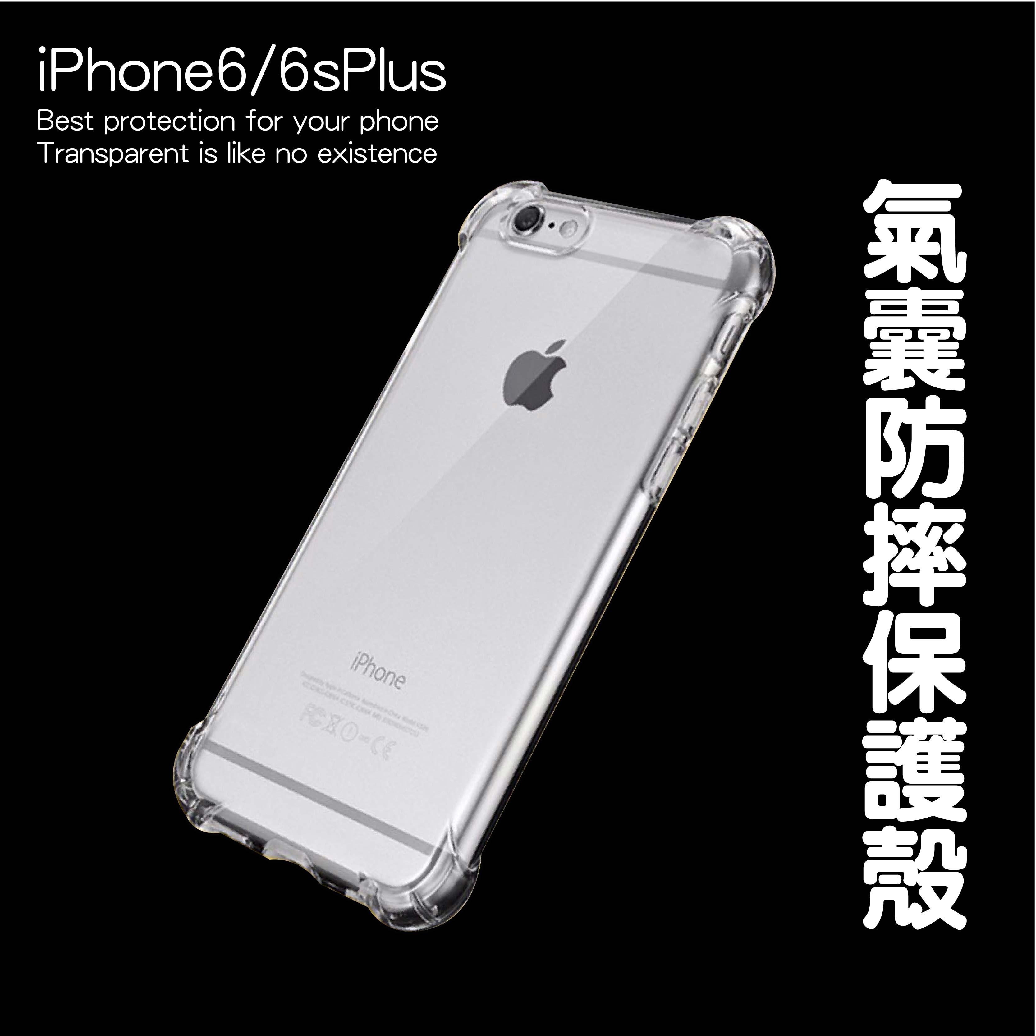 四角強力 氣囊 iPhone 6 6S Plus 4.7 / 5.5 手機殼 空壓殼 防摔 軟硬殼 保護殼 壓克力 透明
