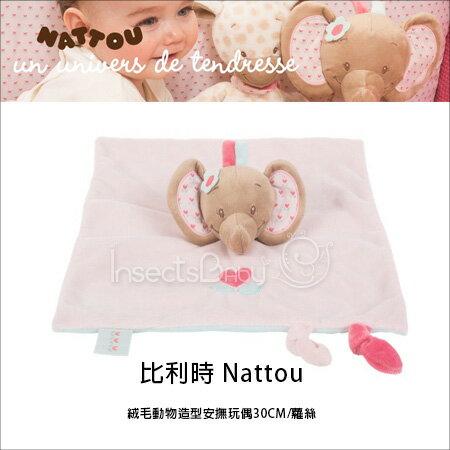 ✿蟲寶寶✿【比利時Nattou】歐洲30年領導品牌 絨毛動物造型安撫玩偶 30cm 蘿絲《現+預》
