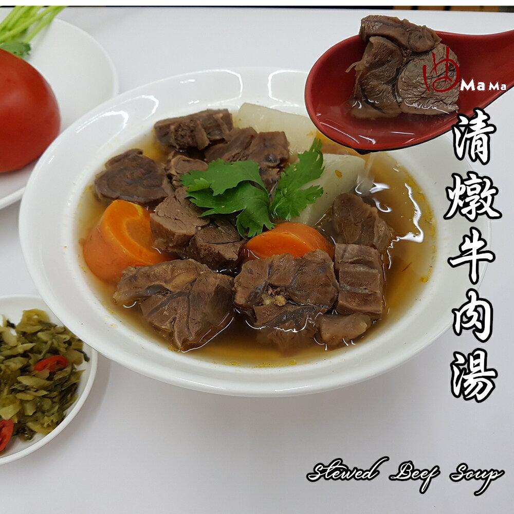 清燉牛肉湯,牛肉軟Q、湯頭清甜(網購首選) 2人份