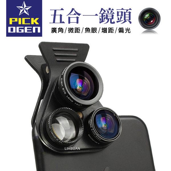 PICKOGEN五合一廣角鏡頭轉盤魚眼微距廣角增距偏光鏡頭自拍神器手機夾式