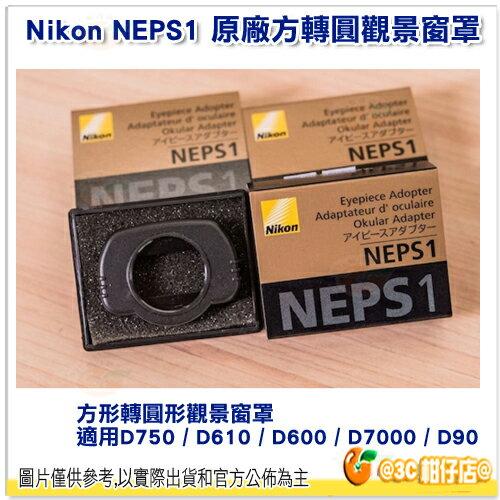 缺貨 Nikon NEPS1 原廠 方轉圓觀景窗罩 國祥公司貨 原廠觀景窗眼罩 原廠眼罩 D750 D610 D7000 D90