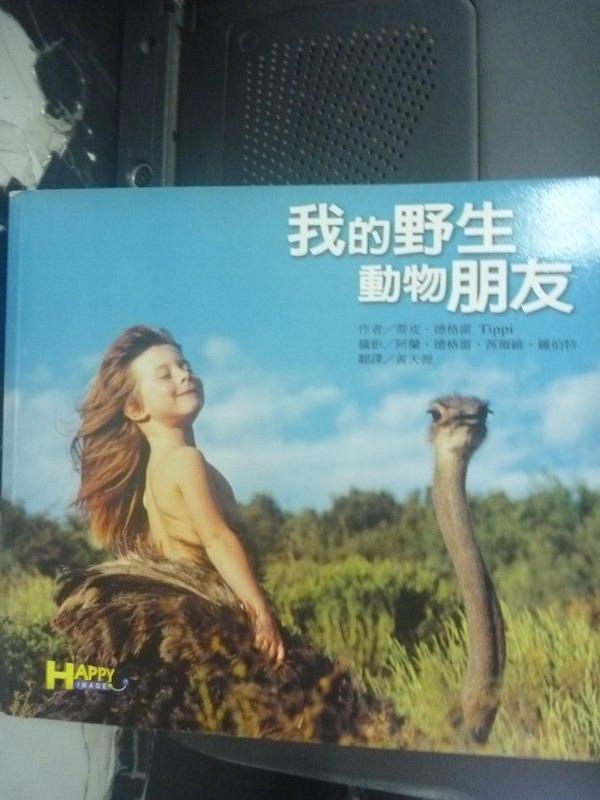 【書寶二手書T9/攝影_IOL】我的野生動物朋友_蒂皮‧德格雷