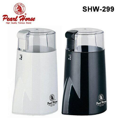 日本寶馬 Pearl Horse 電動磨豆機 SHW-299 ( 黑/白 兩色可選)