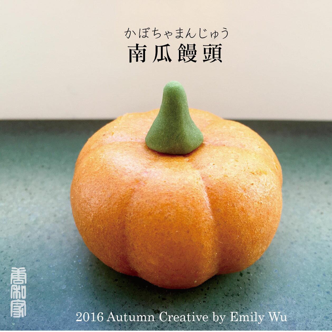 【toukaya唐和家蒸?子】南瓜饅頭(限量商品) ?????????