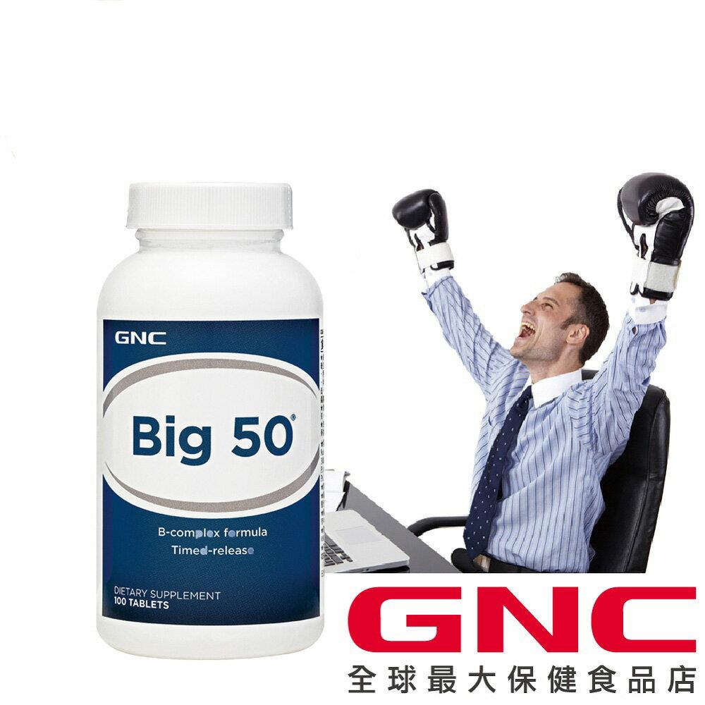 【GNC健安喜】必康50食品錠100錠 高單位B群(維他命B,葉酸,菸鹼酸,生物素及泛酸)