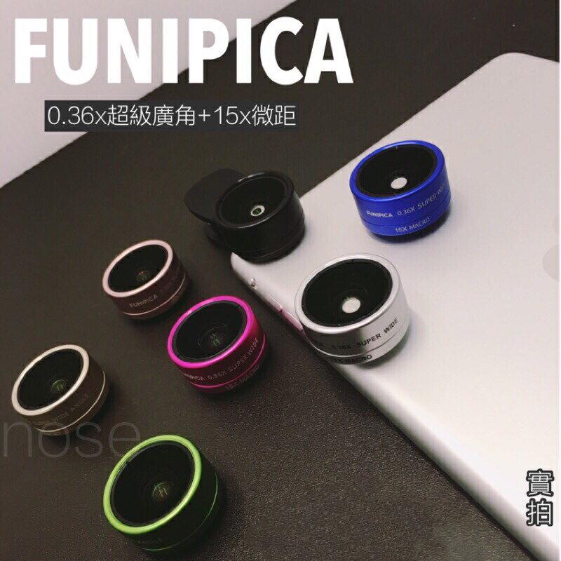Funpica f515二合一0.36X超廣角鏡頭 15X微距 神器 正貨 無暗角無光點