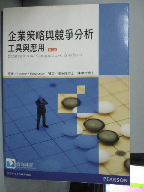 【書寶二手書T6/大學商學_YBS】企業策略與競爭分析-工具與應用_Fleisher, Bensoussan