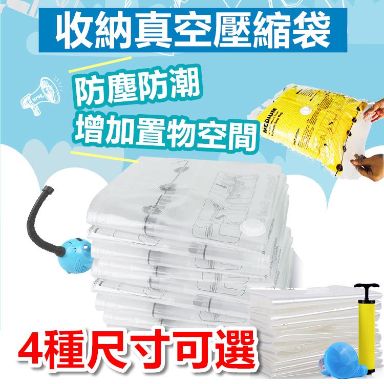 電動抽氣+手動 真空 壓縮袋 大號 棉被衣服整理袋 防塵 收納袋【RB457】