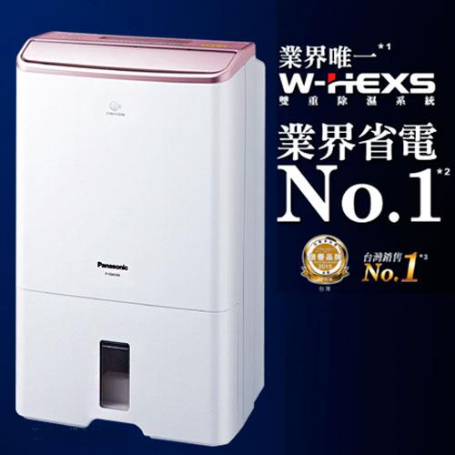 Panasonic 國際 除濕機 F-Y24CXWP 12L 雙重除濕系統 粉紅款
