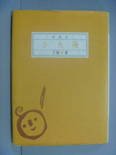 ~書寶 書T3/一般小說_GIK~小太陽珍藏版_子敏