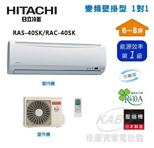 【佳麗寶】-(含標準安裝)日立6-8坪 精品冷專型 一對一分離式冷氣『RAS-40SK/RAC-40SK』