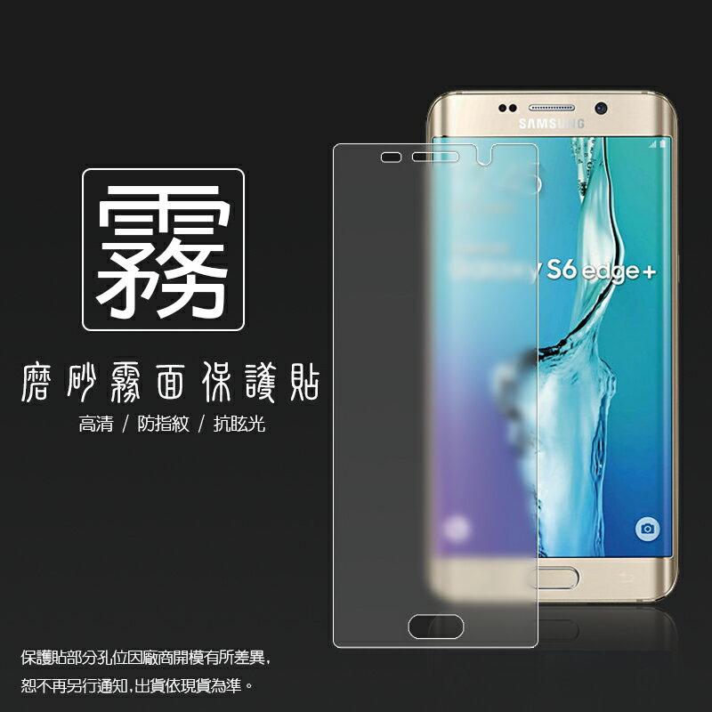 霧面螢幕保護貼 SAMSUNG GALAXY S6 edge+/S6 edge plus SM-G9287 保護貼