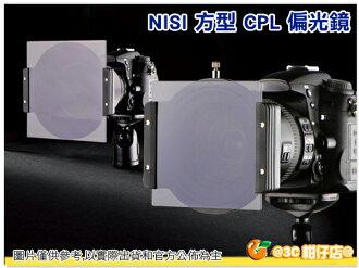 送 NISI 方型濾鏡擦 NISI 耐司 方型偏光鏡 CPL 方型鏡片 方形插片 偏光鏡 100x100mm 超薄 雙面研磨拋光 公司貨