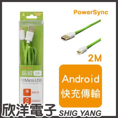 ※ 欣洋電子 ※ 群加科技 USB2.0 AM to Micro USB 高速傳輸充電扁線 / 2M 綠 ( USB2-GFMIB25 ) PowerSync包爾星克