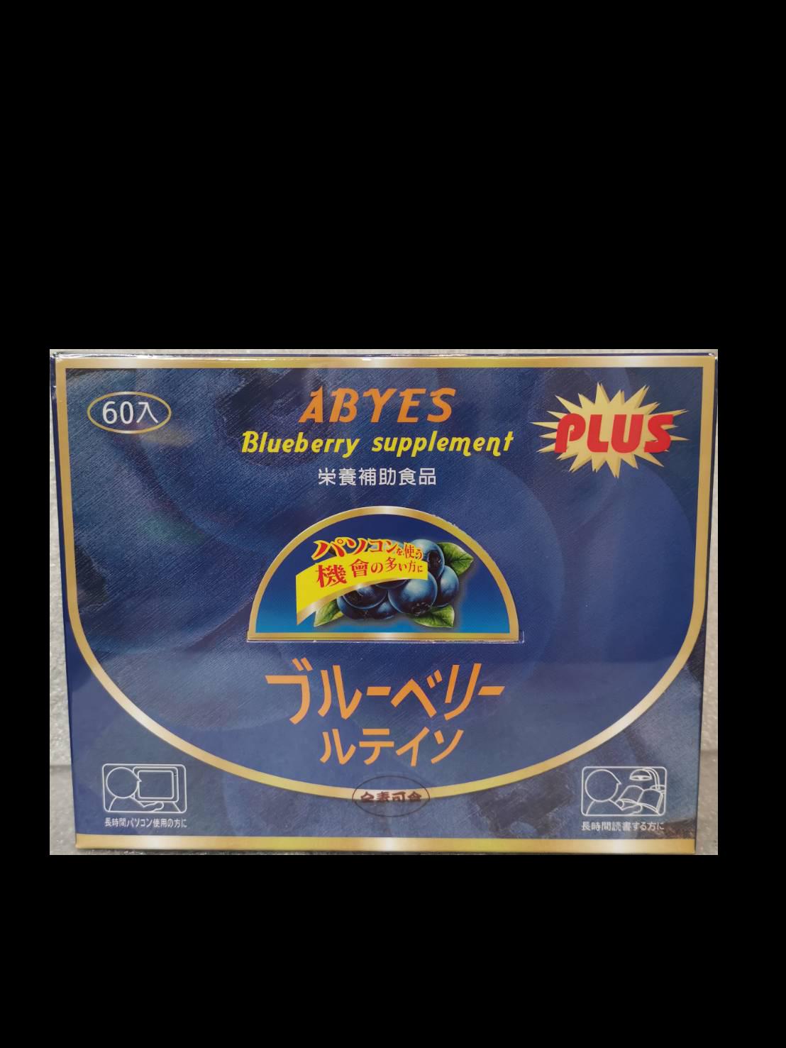 樂視寶藍莓多酚+葉黃素晶亮鮮明膠囊 (全素)27克/60顆