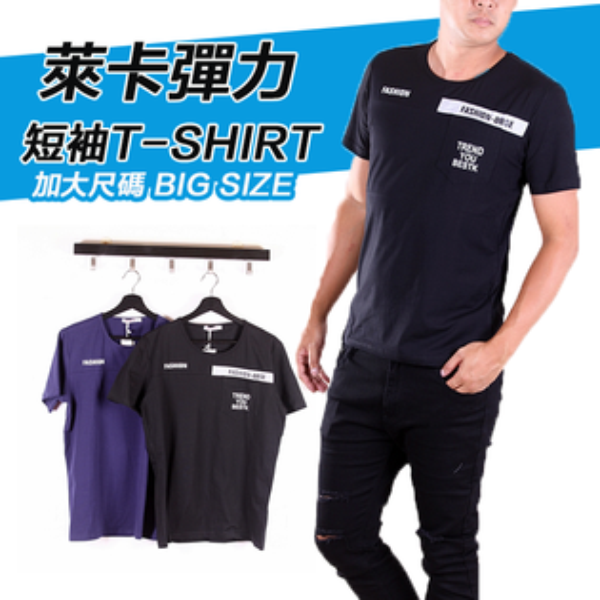 【CS衣舖】加大尺碼2L-3L韓系合身版萊卡彈力短袖T恤6108