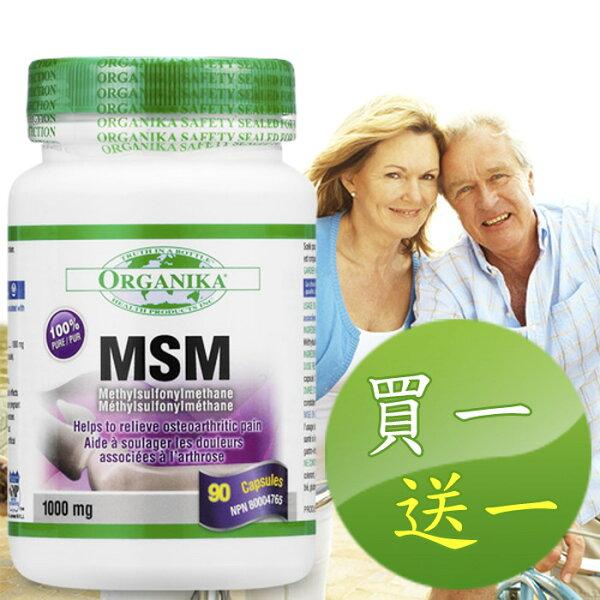 ~5月促銷,買一送一超低價優惠組~高單位MSM1000-加拿大Organika(優格康)