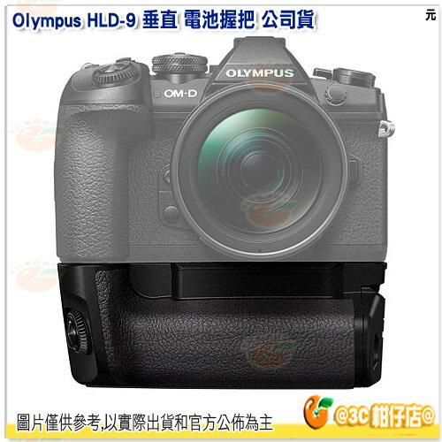 預購 Olympus HLD-9 垂直 電池握把 公司貨 HLD9 for EM1 Mark II
