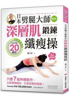 日本劈腿大師教你深層肌鍛鍊纖瘦操:只要7個伸展動作,立即燃燒脂肪,打造快瘦好曲線!
